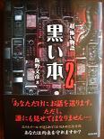 黒い本2.JPG