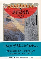 黒岩涙香集.jpg