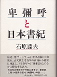 卑彌呼と日本書紀.jpg
