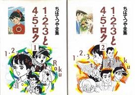 1・2・3と4・5・ロク.jpg
