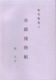 3:金銀捕物帳.jpg