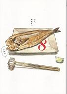 8 にかん.jpg