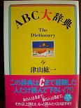 ABC大辞典.JPG