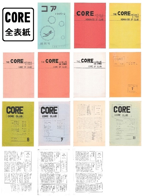 CORE(全).jpg