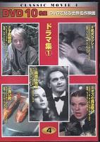 DVDで見る世界名作映画.jpg