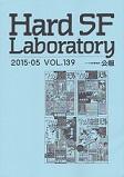 HSFL139号.jpg