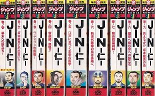 JIN―仁―.jpg