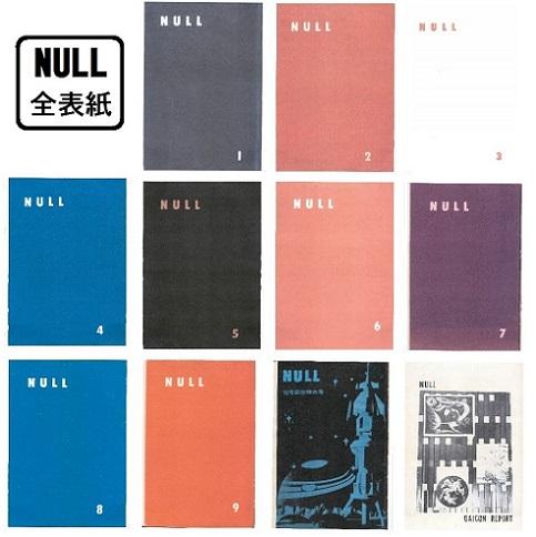NULL(全).jpg