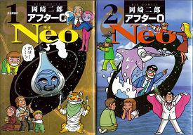 Neo.jpg