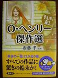 O・ヘンリー傑作選(文庫).JPG