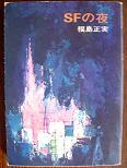 SFの夜(文庫).JPG
