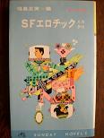 SFエロチックミステリ.JPG