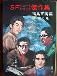 SFショートショート傑作集.JPG