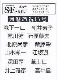 SFハガジン73号.jpg
