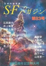 SFハガジン83号.jpg