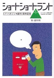 SFハガジン・1周年記念.jpg