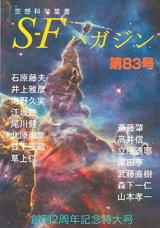 SFハガジン・2周年記念.jpg