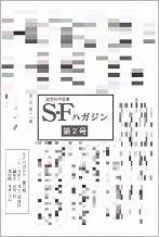 SFハガジン第2号.jpg