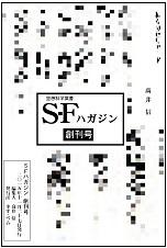 SFハガジン・創刊号.jpg