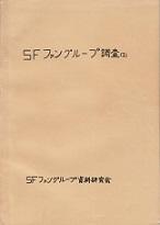 SFファングループ調査.jpg