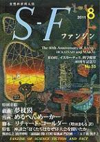 SFファンジン.jpg