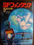 SFファンタジア5.JPG