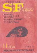 SFマガィジン.jpg