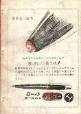 SFマガィジン(裏表紙).jpg
