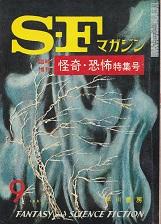 SFマガジン20号.jpg