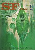 SFマガジン228号.jpg