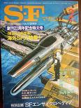 SFマガジン283号.JPG