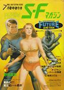 SFマガジン302号.jpg