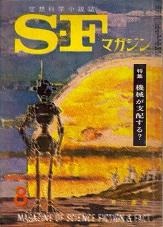 SFマガジン32号.jpg