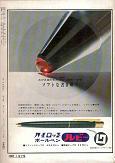 SFマガジン(裏表紙).jpg