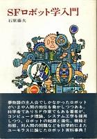 SFロボット学入門.jpg
