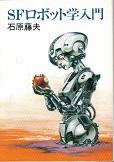 SFロボット学入門(文庫).jpg