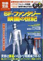 SF・ファンタジー映画の世紀.jpg