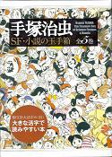 SF・小説の玉手箱.jpg