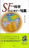 SF・科学ファンタジー句集.jpg