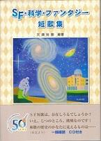 SF・科学・ファンタジー短歌集.jpg