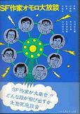 SF作家オモロ大放談.jpg