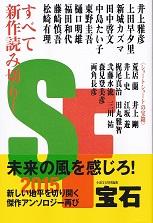 SF宝石2015.jpg