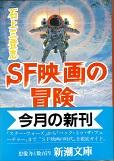 SF映画の冒険.jpg