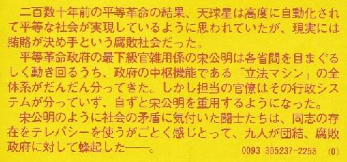 SF水滸伝(帯).jpg