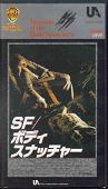 SF/ボディ・スナッチャー.JPG