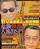 TV放送禁止&放送事故.jpg