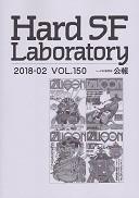Hard SF Laboratory150.jpg