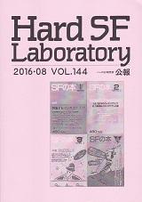 Hard SF Laboratory 144号.jpg