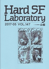 Hard SF Laboratory 147号.jpg