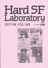 Hard SF Laboratory 148.jpg